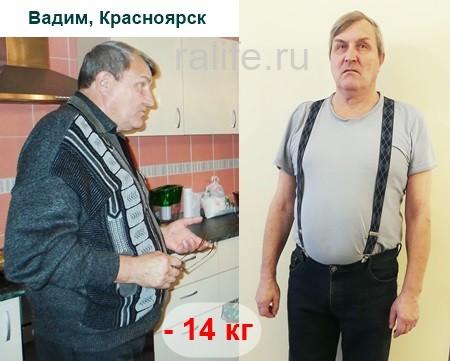 минус 14 кг