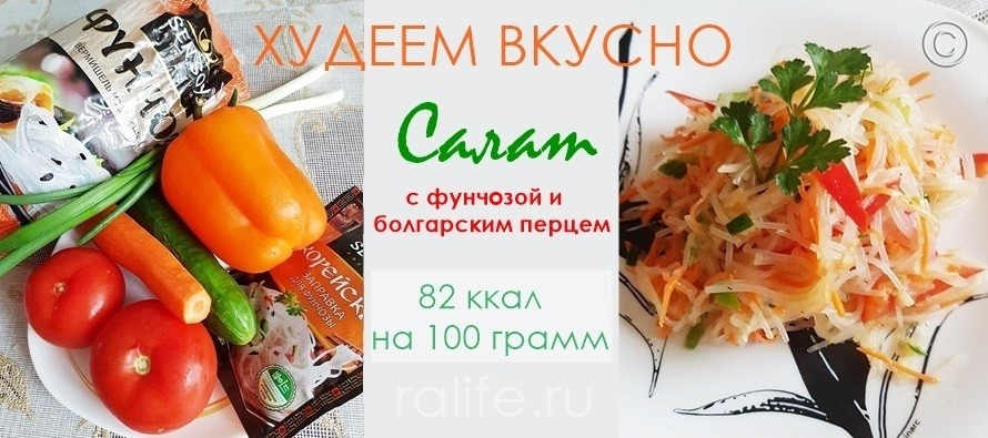 как приготовить салат фунчоза с овощами