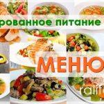 Правильное сбалансированное питание, меню на неделю