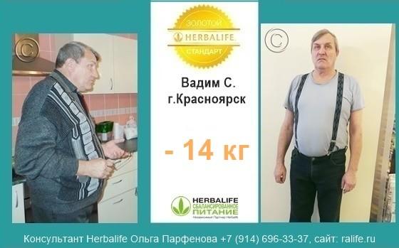 похудеть 14 кг мужчине