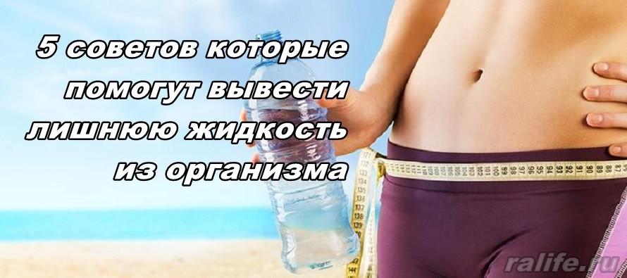 вывести лишнюю воду из организма