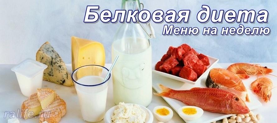 диета белковое меню на неделю