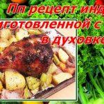 Индейка в духовке с овощами — рецепт для тех, кто контролирует свой вес