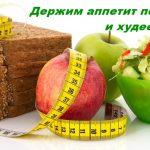 Контролируем аппетит на программе похудения
