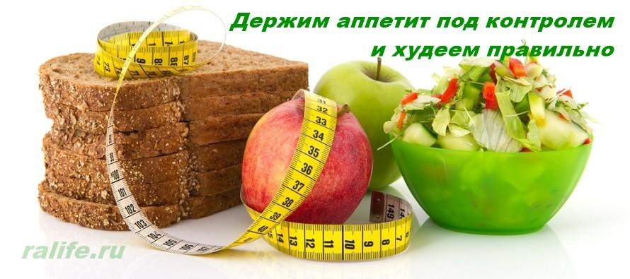 контроль аппетита при похудении