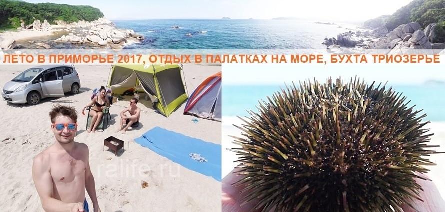 отдых в палатках на море