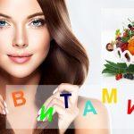 Какие витамины для волос нужны нашему организму?