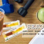 Выбираем белок для похудения