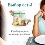 Голод и похудение