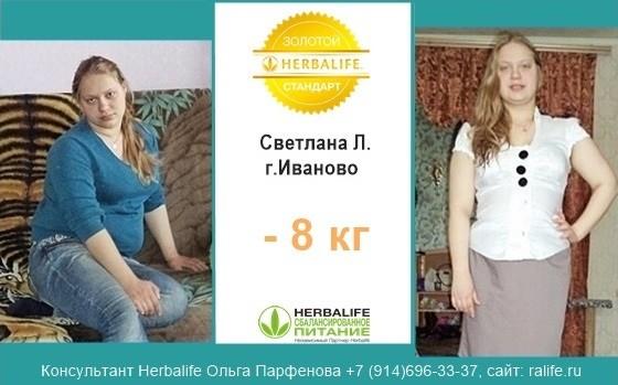 похудеть Гербал Иваново