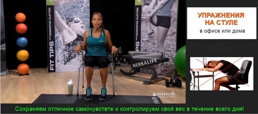 Упражнения на стуле для контроля веса и отличного самочувствия