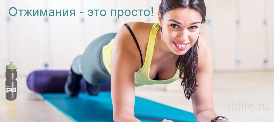 Отжимания от пола — эффективные упражнения. Видео