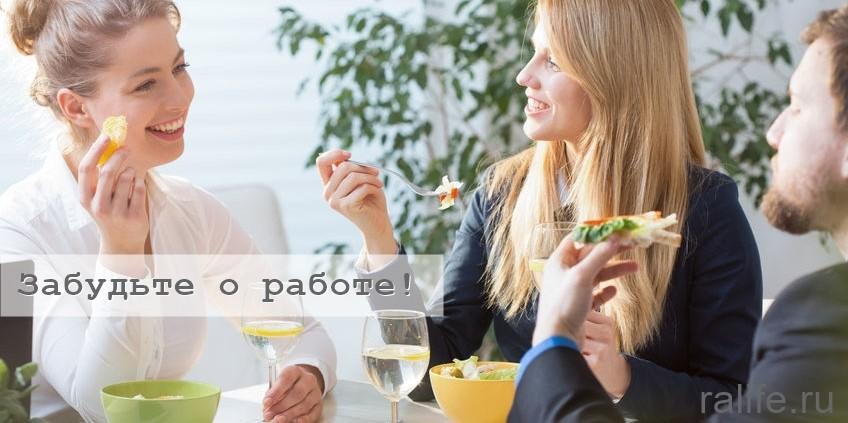 5 советов как питаться на работе