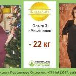 Фантастический результат — минус вес и минус возраст!
