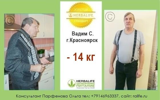 Мужчины! Хотите похудеть на 10 кг? Вел кам!