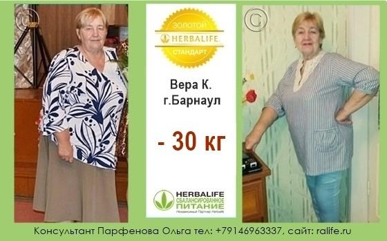 Результаты снижения веса и отзывы в Барнауле