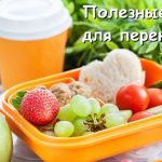 Как правильно выбирать продукты для перекусов при похудении