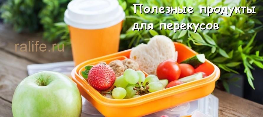 продукты для перекусов при похудении
