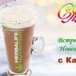 Гербал коктейль Капучино и отзывы кофеманов