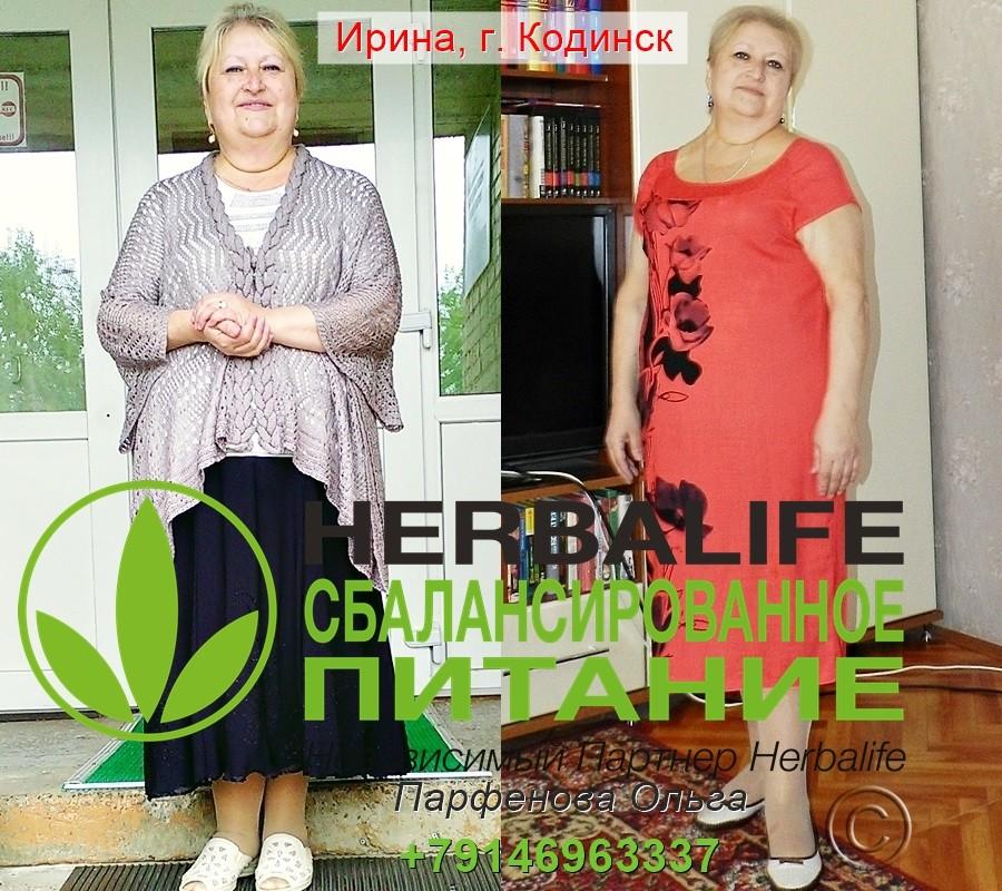 лучшие результаты похудения с гербалайф
