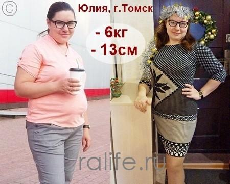 отзывы похудевших с Гербалайф в Томске