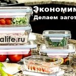 Как сэкономить время на приготовление еды