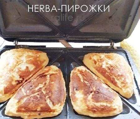 гербал-пирожки