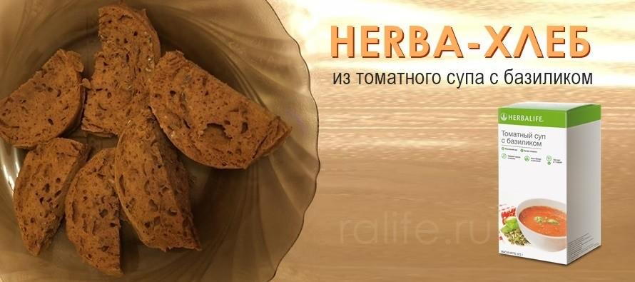 Хлеб из томатного супа Гербал