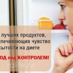 Как утолить голод и контролировать аппетит в течение дня