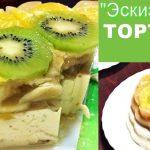 Рецепты Гербал — торт-суфле без выпечки