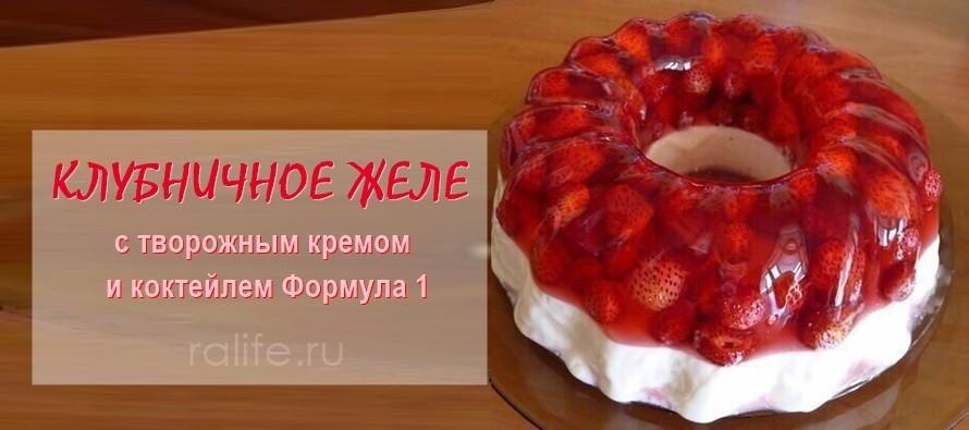 Творожный десерт Гербал в клубничном желе