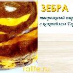 Творожный пирог «Зебра» с Протеиновым коктейлем