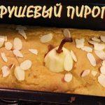 Грушевый пирог из продуктов Гербал