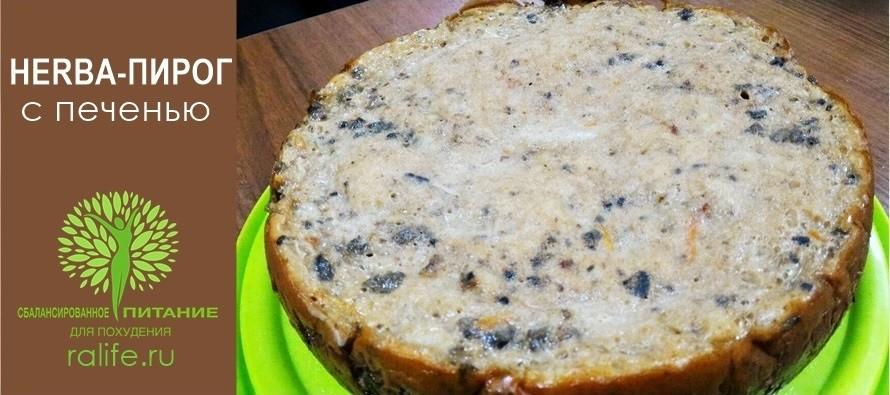 Пирог с печенью на основе Вечернего коктейля и Томатного супа