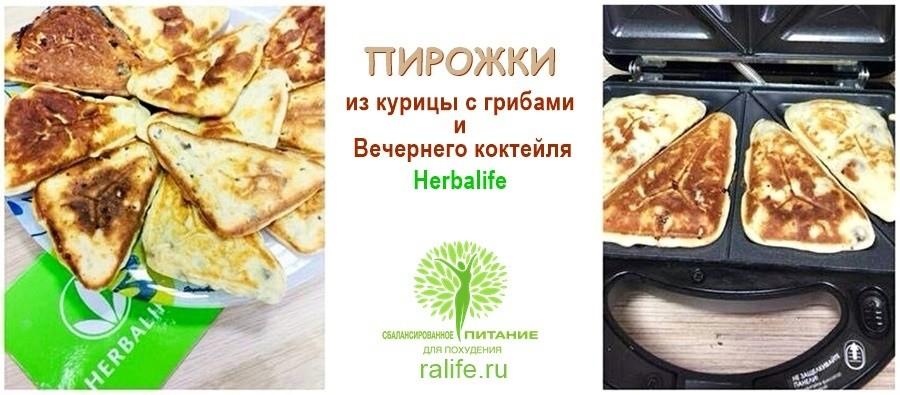 Пирожки из Вечернего коктейля с курицей и грибами