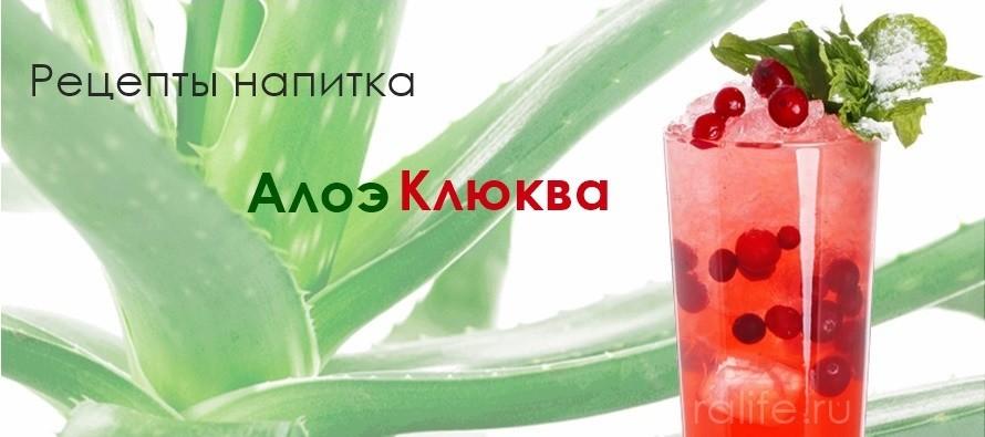 рецепты напитка гербал алоэ клюква