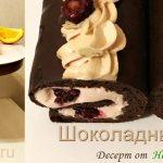 Шоколадно-фруктовый рулет — десерт Гербал