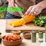 Соусы для улучшения вкуса овощей