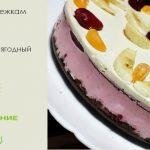 Белково-творожный торт для худеющих