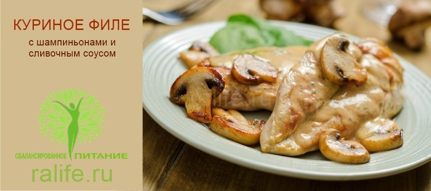 Куриное филе с шампиньонами в сливочном соусе