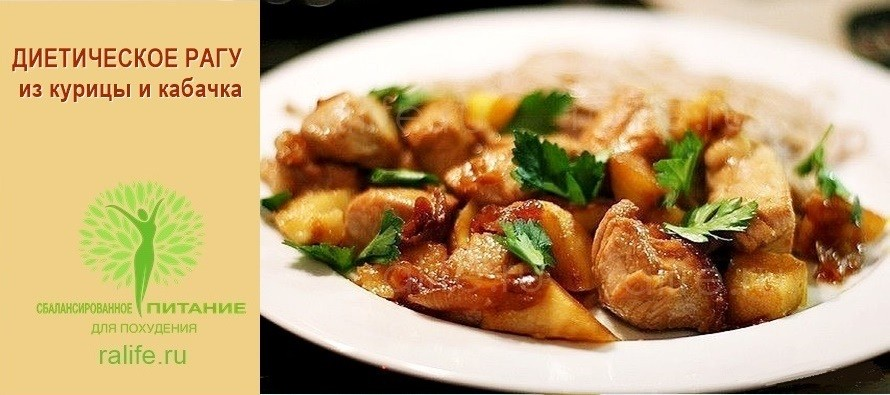Овощное рагу из курицы для вашей диеты
