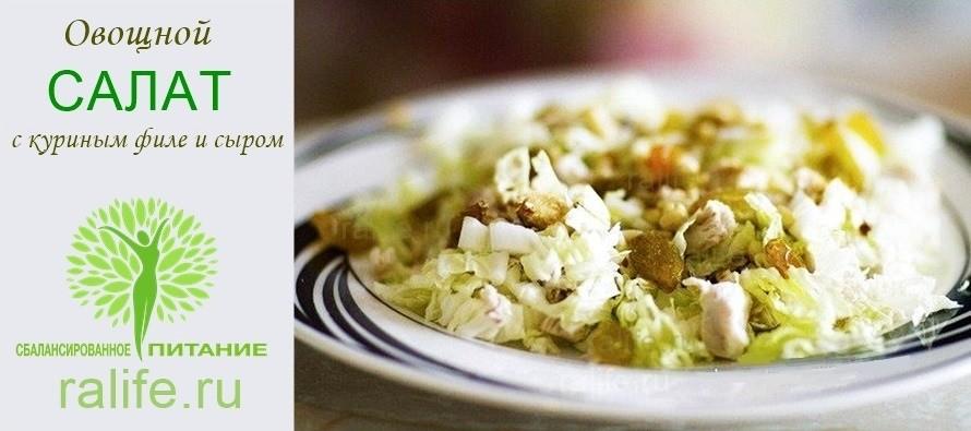 Овощной салат с куриным филе и сыром