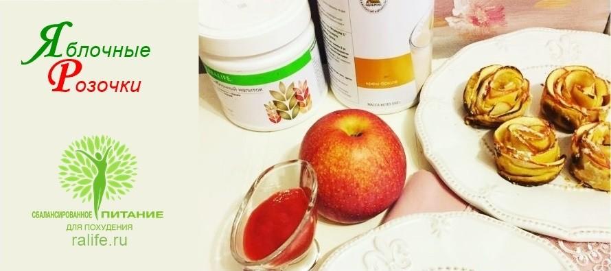 Розочки из яблок в тесте без муки