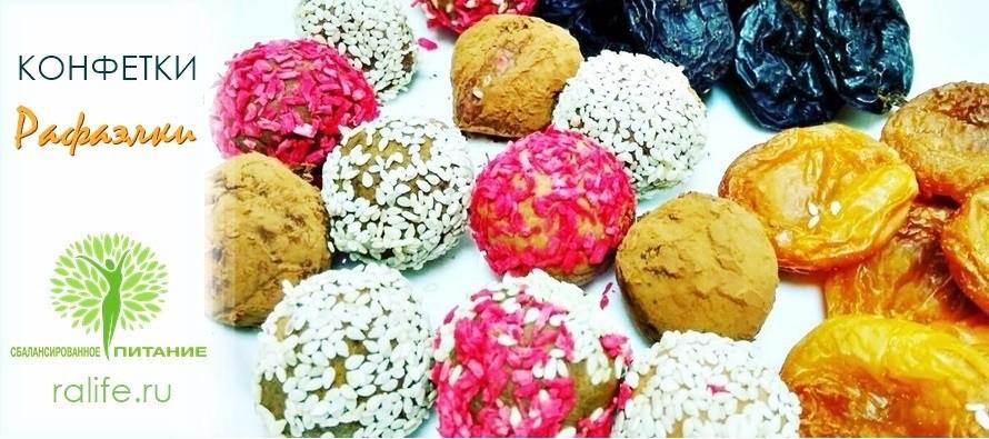 Кушайте конфетки «Рафаэлки» и худейте