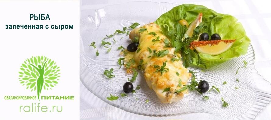 Рыба, запеченная с сыром, диетическая