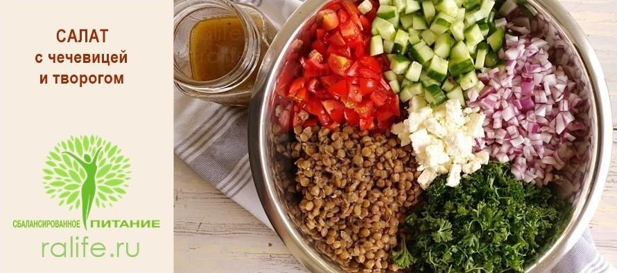 Салат с чечевицей и творогом — белковый