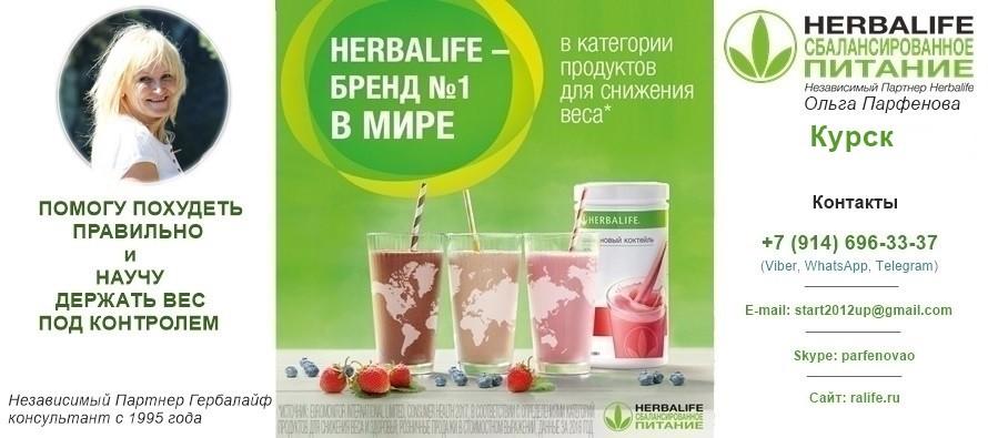 Независимый Партнер Гербалайф, Курск