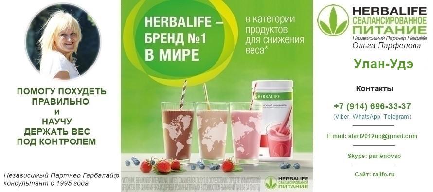 Независимый Партнер Гербалайф, Улан-Удэ