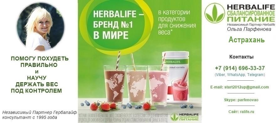 Независимый Партнер Гербалайф в Астрахани