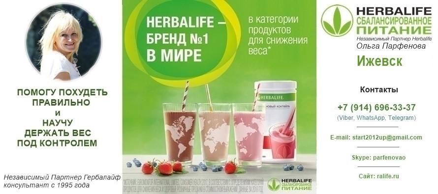 Независимый Партнер Гербалайф, Ижевск